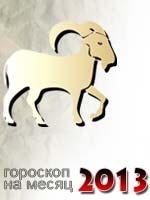 гороскоп на апрель 2013 Козерог
