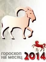 гороскоп на ноябрь 2014 Козерог