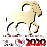 гороскоп на апрель 2020 Козерог