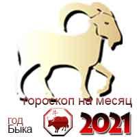 гороскоп на сентябрь 2021 Козерог