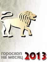 гороскоп на июнь 2013 Лев