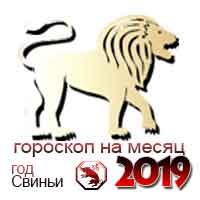 гороскоп на сентябрь 2019 Лев