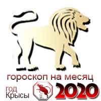 гороскоп на март 2020 Лев