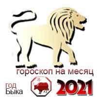 гороскоп на сентябрь 2021 Лев