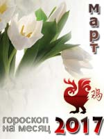 гороскоп на март 2017
