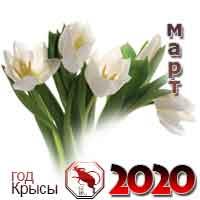 гороскоп на март 2020