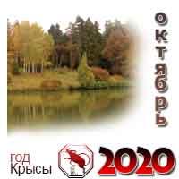 гороскоп на октябрь 2020