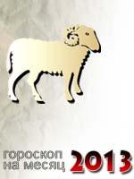 гороскоп на сентябрь 2013 Овен