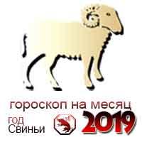 гороскоп на август 2019 Овен