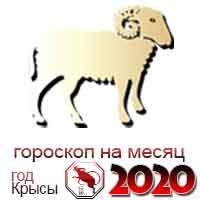 гороскоп на сентябрь 2020 Овен