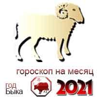 гороскоп на сентябрь 2021 Овен