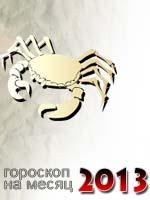 гороскоп на июль 2013 Рак
