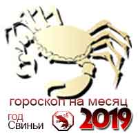 гороскоп на апрель 2019 Рак