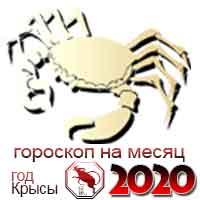 гороскоп на октябрь 2020 Рак