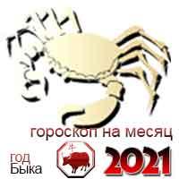 гороскоп на сентябрь 2021 Рак