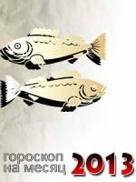 гороскоп на июнь 2013 Рыбы