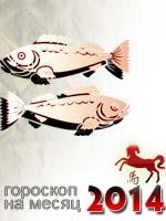 гороскоп на ноябрь 2014 Рыбы