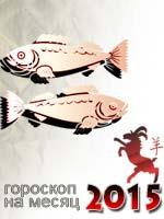 Любовный гороскоп на ноябрь 2015 рыбы