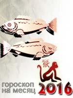 гороскоп на октябрь 2016 Рыбы