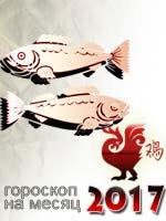 гороскоп на февраль 2017 Рыбы