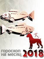 гороскоп на сентябрь 2018 Рыбы