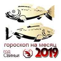 гороскоп на август 2019 Рыбы