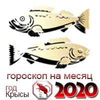 гороскоп на сентябрь 2020 Рыбы