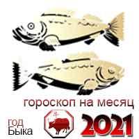 гороскоп на сентябрь 2021 Рыбы