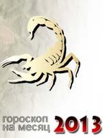 гороскоп на июнь 2013 Скорпион