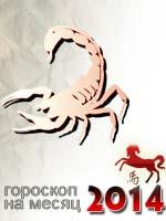 гороскоп на сентябрь 2014 Скорпион
