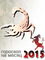 гороскоп на октябрь 2015 Скорпион
