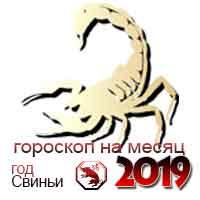 гороскоп на декабрь 2019 Скорпион
