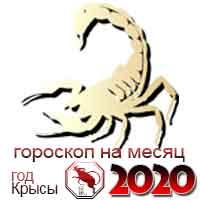 гороскоп на август 2020 Скорпион