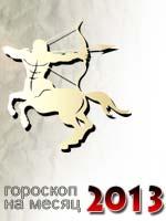 гороскоп на сентябрь 2013 Стрелец