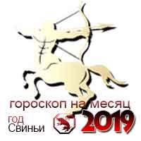 гороскоп на октябрь 2019 Стрелец