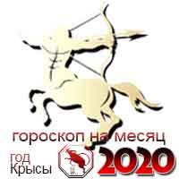 гороскоп на август 2020 Стрелец