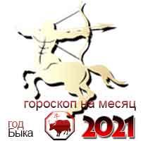 гороскоп на сентябрь 2021 Стрелец