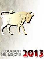 гороскоп на сентябрь 2013 Телец