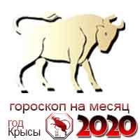 гороскоп на август 2020 Телец