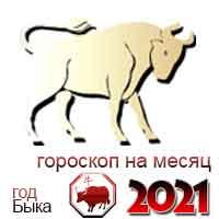 гороскоп на сентябрь 2021 Телец
