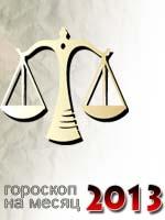 гороскоп на июль 2013 Весы