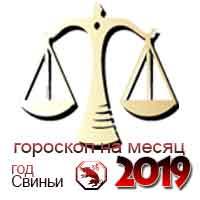 гороскоп на сентябрь 2019 Весы
