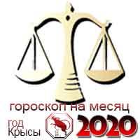 гороскоп на сентябрь 2020 Весы