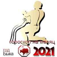 гороскоп на сентябрь 2021 Водолей