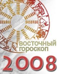 восточные гороскопы 2008 года
