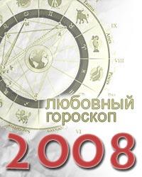 гороскоп 2008 год