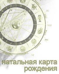 Персональные гороскопы рождения