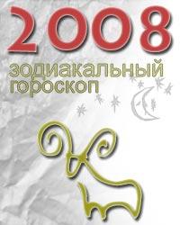 гороскоп на 2008 год для знака овен