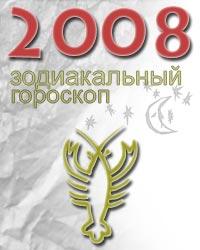 гороскоп на 2008 год для знака рак