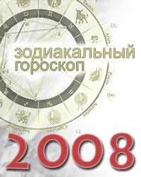 гороскоп 2008 год крысы